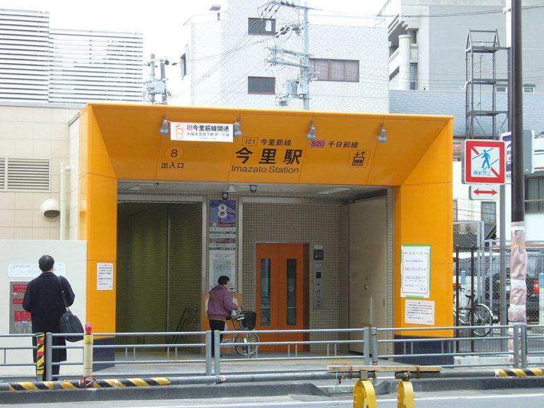 今里駅の画像