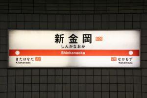 新金岡駅の画像