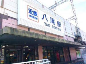 近鉄八尾駅の画像