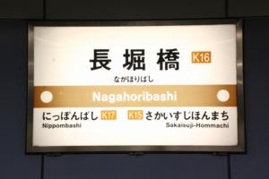 長堀駅の画像