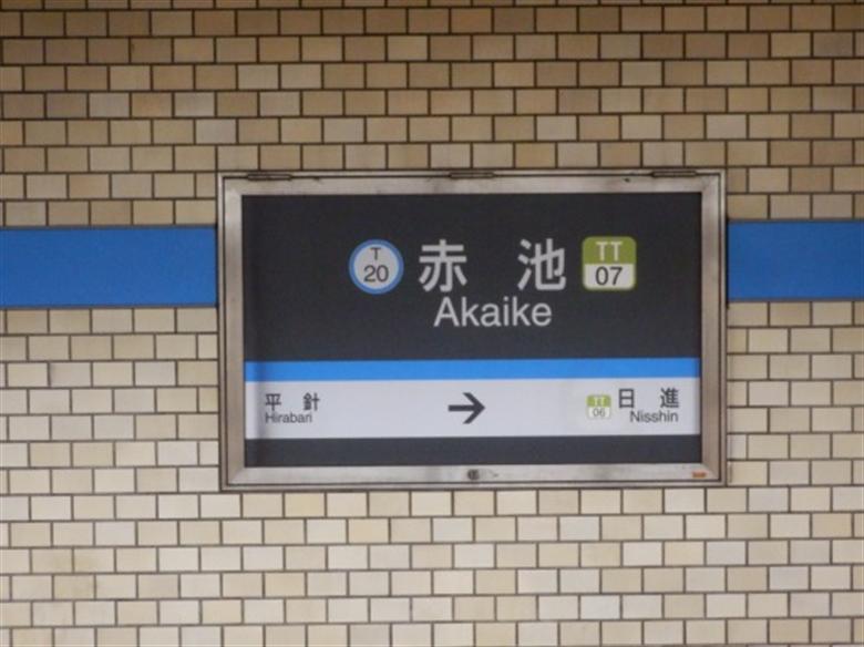 赤池駅の画像