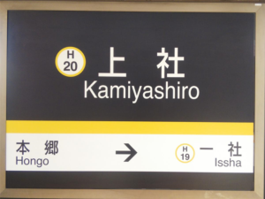 上社駅の画像