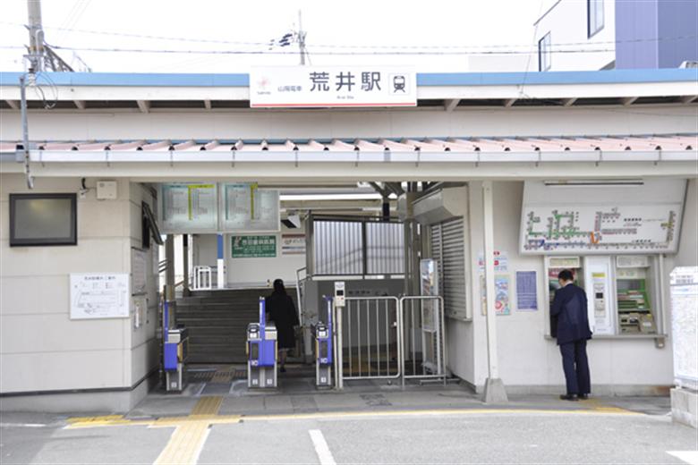 荒井駅の画像