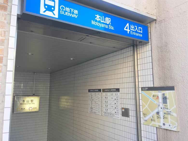 本山駅の画像