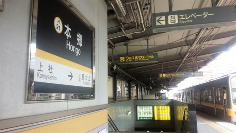 本郷駅の画像