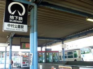 中村公園駅の画像
