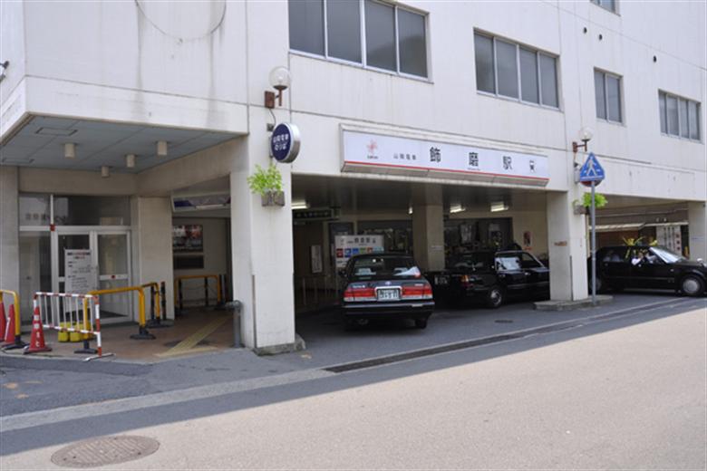 飾磨駅の画像