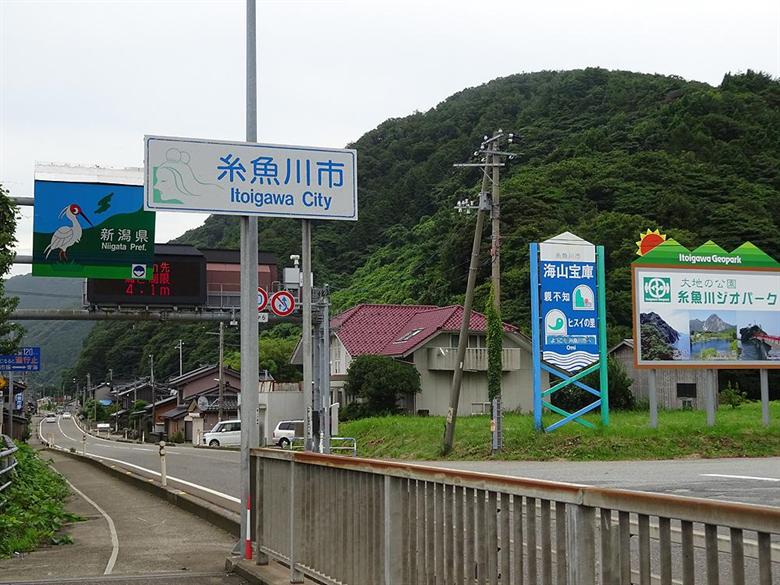 糸魚川市の画像