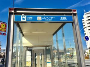 高畑駅の画像