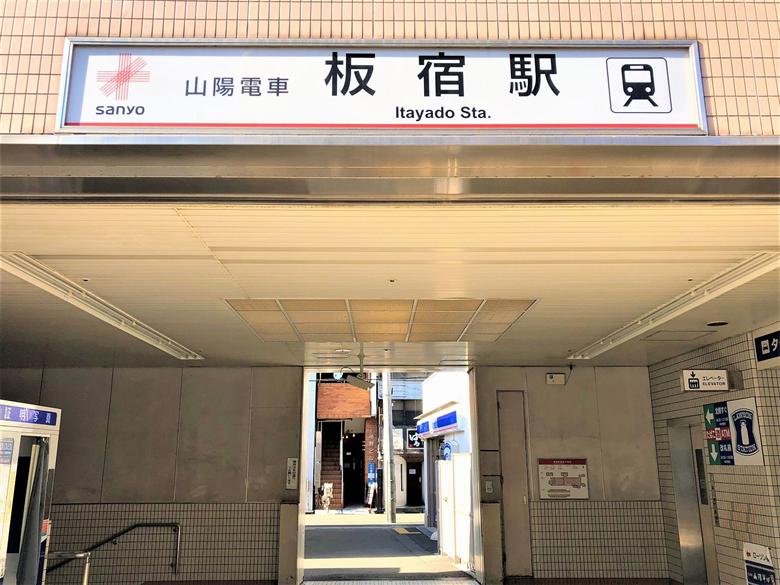 板宿駅の画像