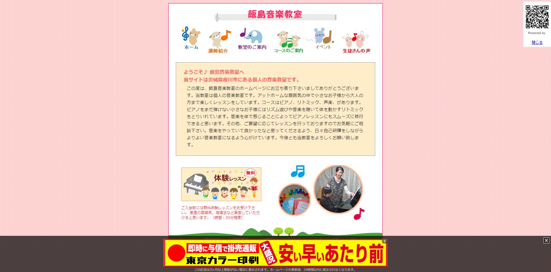 飯島音楽教室のサムネイル
