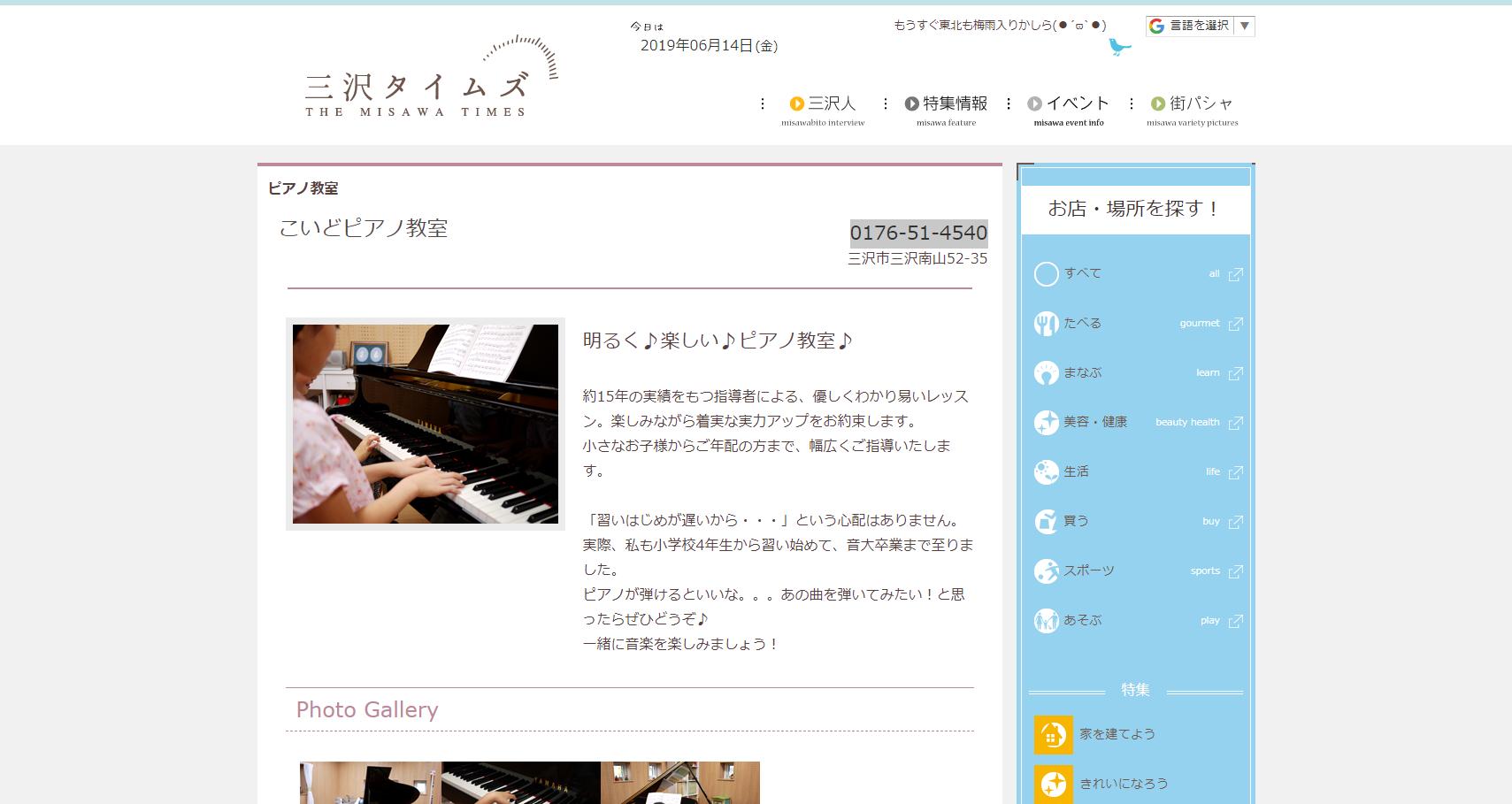 こいどピアノ教室のサムネイル
